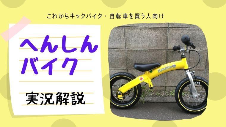本当に自転車に乗れるようになる?へんしんバイクX14レビュー