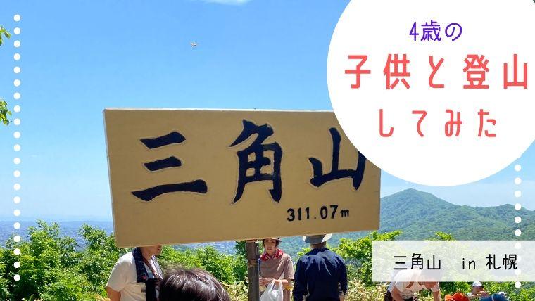 4歳でも登れる!子供と登山 札幌の三角山に登ってみた