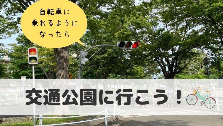 自転車に乗れたら交通公園へ行こう!北海道内の交通公園3選