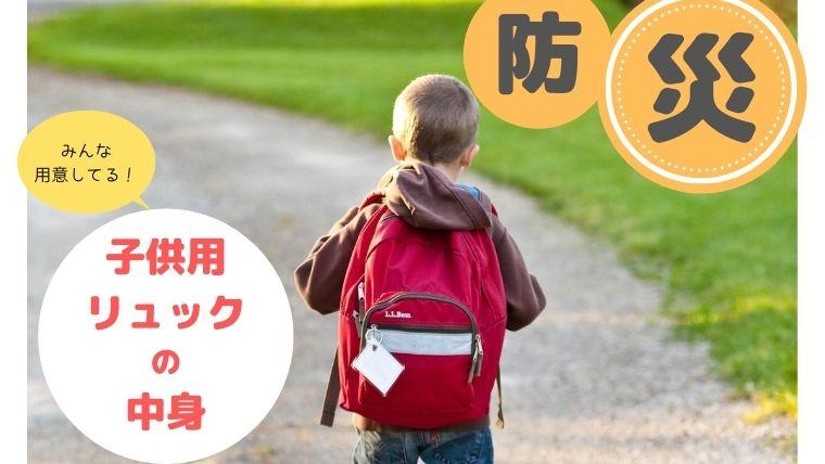 【防災グッズ】子供用防災リュックの中身は何が必要?