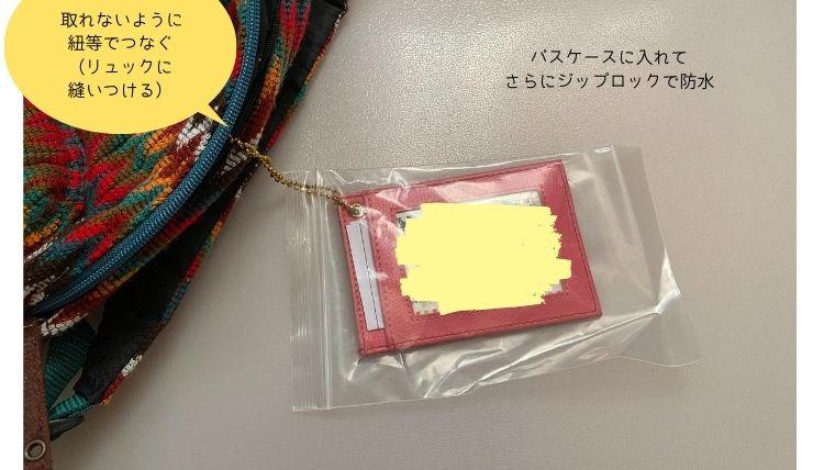 防災用品 プライバシーカード