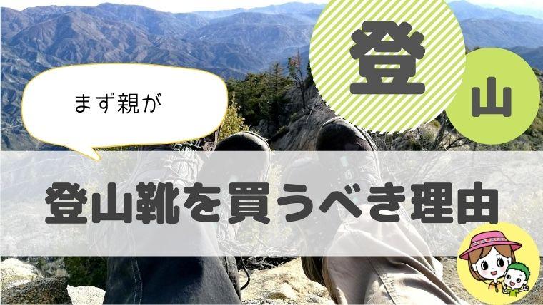 【登山靴の購入を迷っている方へ】親子登山で登山靴が必要な理由