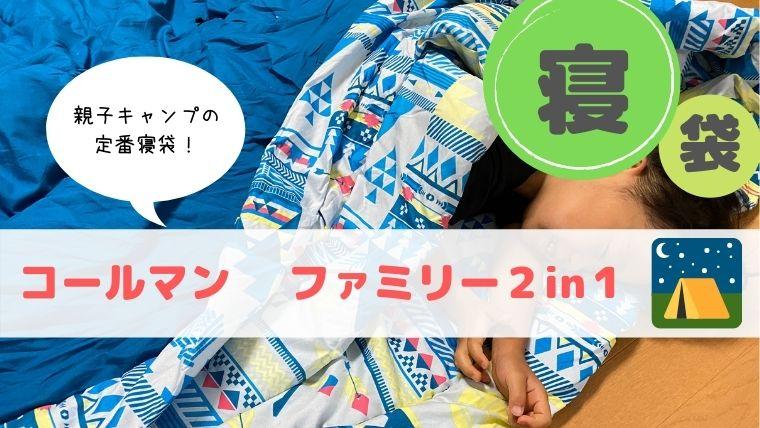 購入前必読!親子キャンプの定番寝袋 コールマンの寝袋 ファミリー2in1
