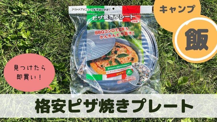 キャンプに最適!見つけたら即買いの格安ピザ窯の使い方
