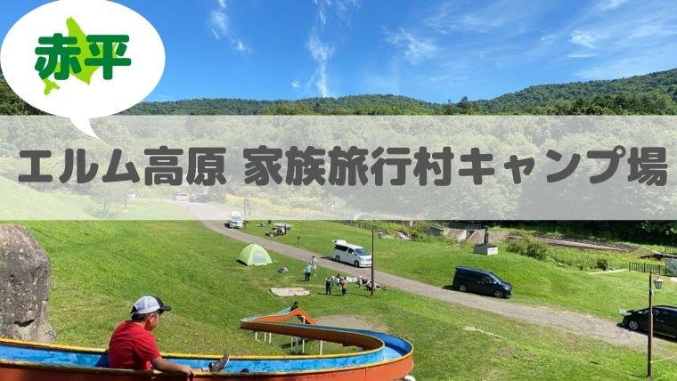 【赤平】エルム高原 家族旅行村は子連れで楽しいと評判のキャンプ場