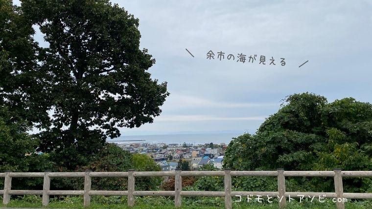 余市円山公園 海
