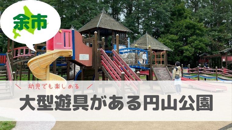 余市 円山公園は幼児でも楽しめる穴場的公園