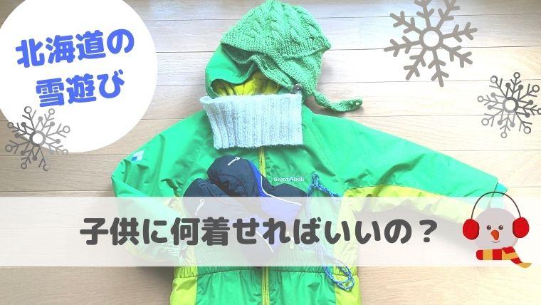 北海道の冬 子供と雪遊びをするならどんな服装がいい?