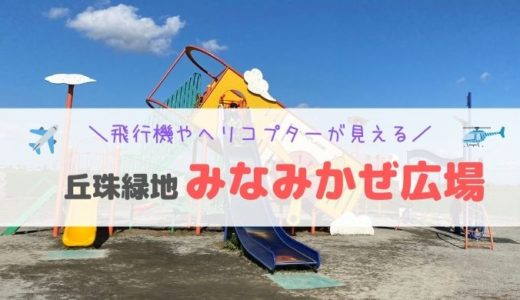 【札幌市東区】丘珠空港から近い公園 丘珠緑地 みなみ風広場