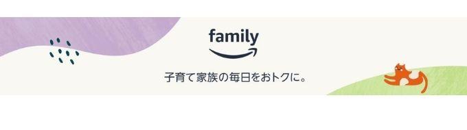 アマゾンファミリー