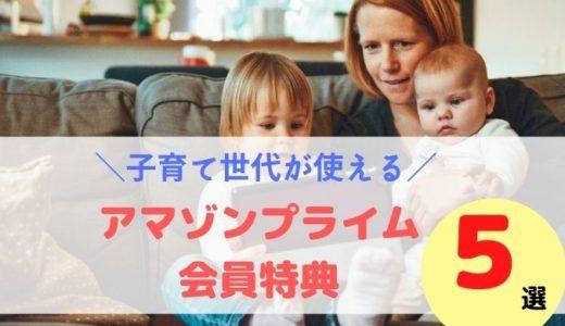 【500円で大満足!】子育て世代が使える5つのアマゾンプライム会員特典