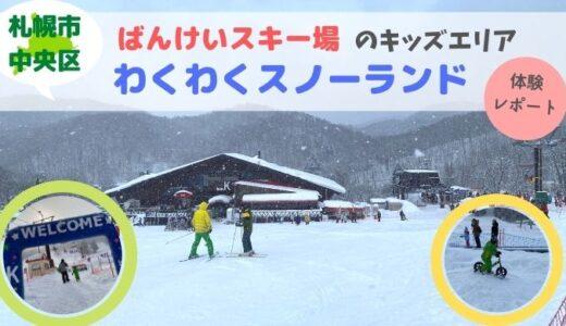 【2021】盤渓(ばんけい)スキー場 わくわくスノーランド体験レポート 子供の雪遊び・スキー体験に最適!