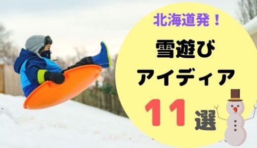 【北海道発】子供が喜ぶ雪遊びアイディア11選