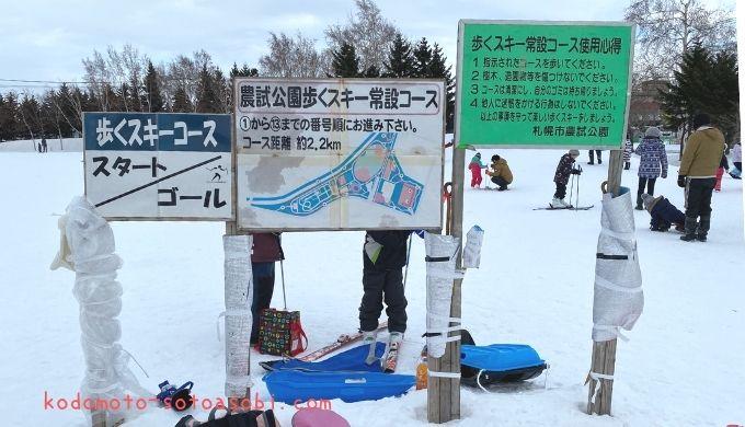 歩くスキー スタート地点