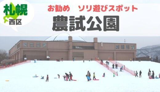 【2021】札幌のお勧めソリ遊びスポット!農試公園(札幌市西区)で遊ぼう