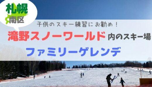 滝野スノーワールドは、スキーもソリも楽しめる雪遊び最強スポット!