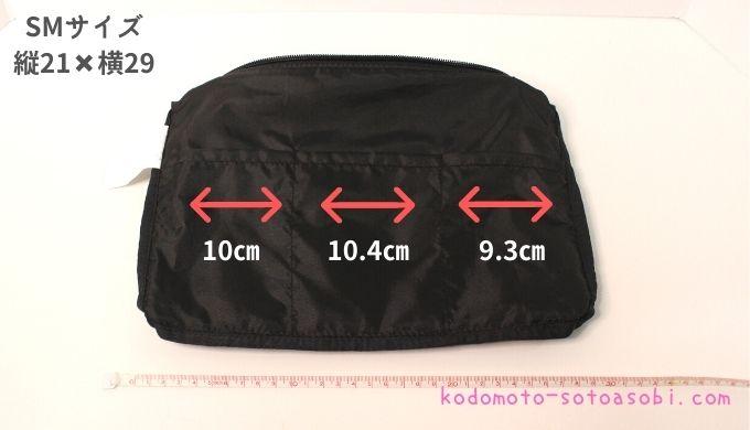 SMサイズ内側ポケット