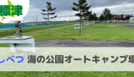 【標津】しべつ海の公園オートキャンプ場は、知床観光の拠点にもおすすめ